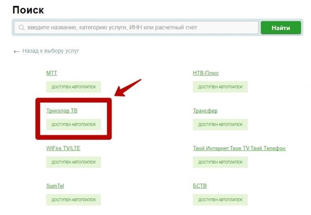 Как оплатить Триколор ТВ через Сбербанк Онлайн с телефона