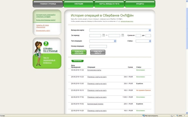 Как оплатить Орифлейм через Сбербанк Онлайн с телефона