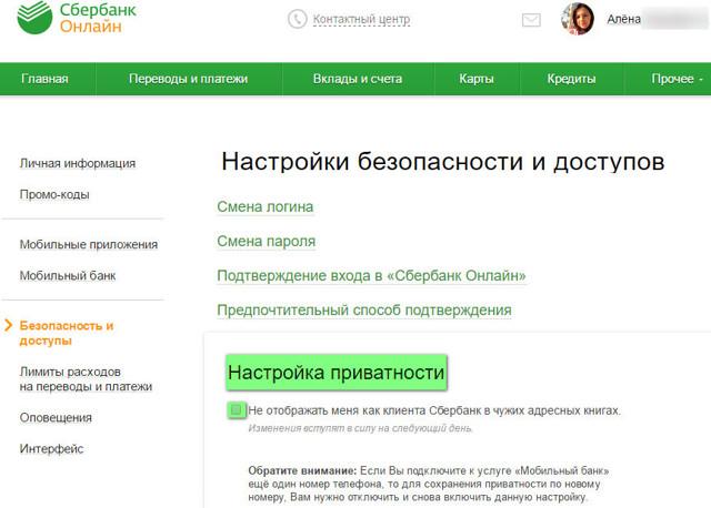 Как восстановить Сбербанк Онлайн на телефоне после удаления или замены мобильного