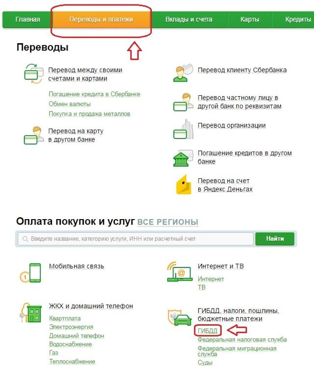 Как оплатить госпошлину в суд через Сбербанк Онлайн