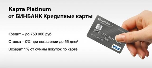 Как закрыть кредитную карту Бинбанка, закрытие вклада