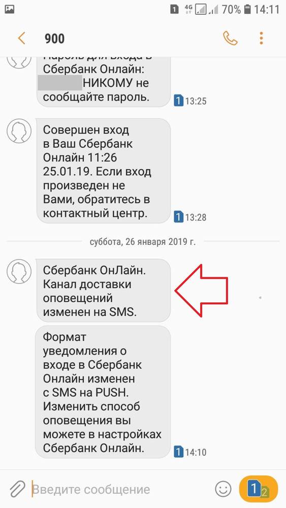 Как отключить пуш-уведомления в Сбербанк Онлайн