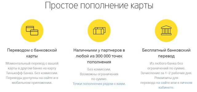 Как положить валюту (доллары, евро) на карту Тинькофф Банка