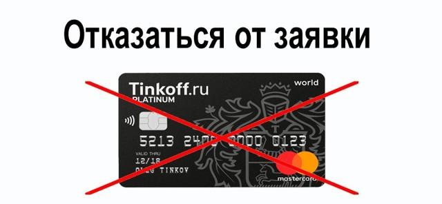 Как отказаться от кредитной карты Тинькофф, отменить заявку на карту