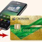 Как вернуть деньги с телефона на карту Сбербанка