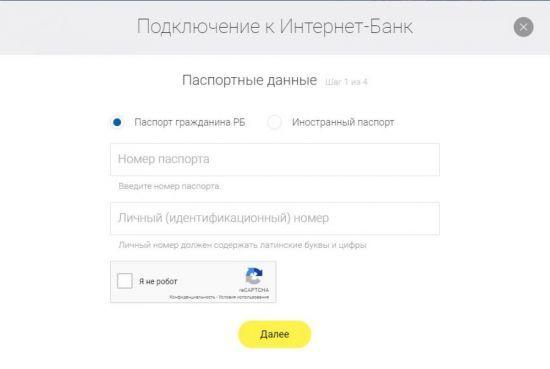 Как войти в интернет банкинг Приорбанк Онлайн, как зарегистрироваться