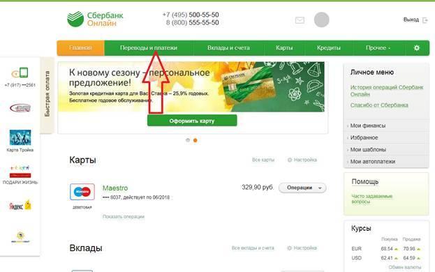 Как оплатить страховку по ипотеке в Сбербанке Онлайн