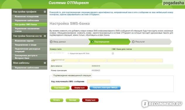 Как отключить СМС-оповещение ОТП банка, отключить услугу Юрист24