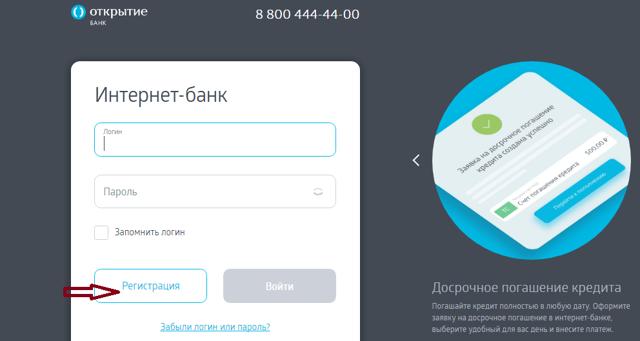 Как активировать карту банка Открытие, узнать баланс или снять деньги