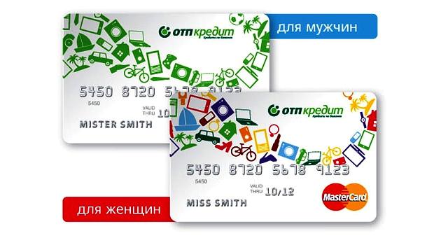 стоит ли активировать кредитную карту отп банка