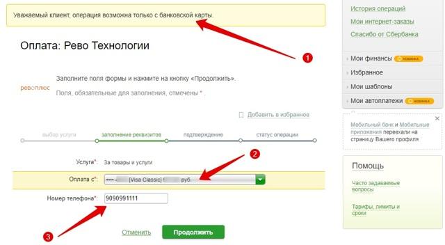 Как оплатить рассрочку «Рево» через Сбербанк Онлайн