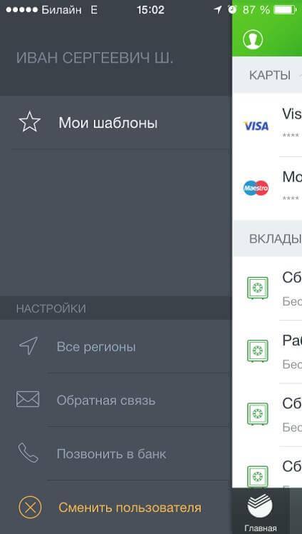 Как изменить регион в Сбербанк Онлайн