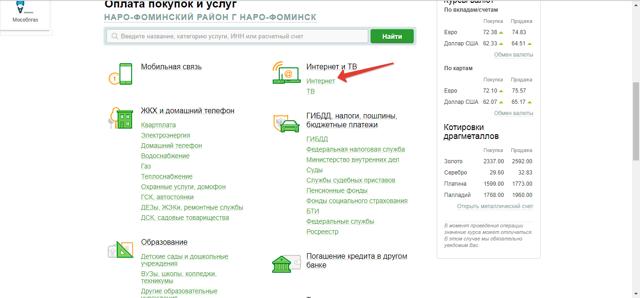 Как оплатить интернет Дом.ру через Сбербанк Онлайн