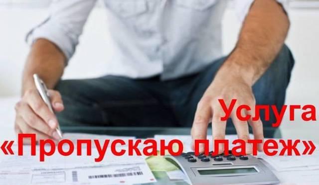 Как перенести дату платежа по кредиту в Почта Банке, пропустить платеж