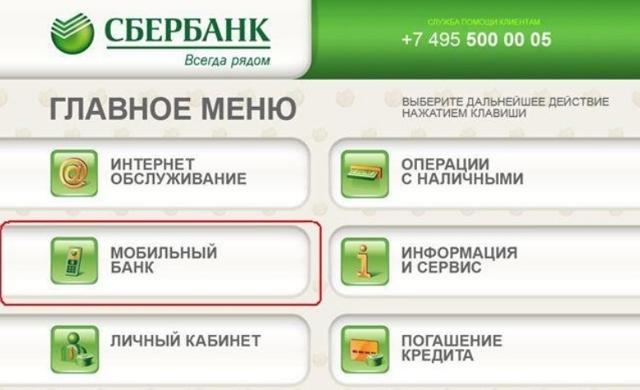Как отключить платные услуги в Сбербанке