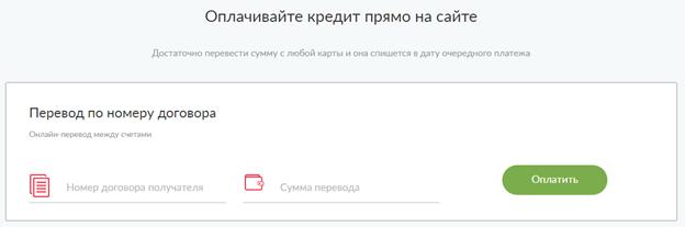 Как оплатить кредит Русский Стандарт через интернет по номеру договора, оплата через Сбербанк Онлайн