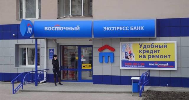 Где можно снять деньги с карты Восточный Экспресс банк без комиссии