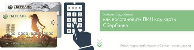 Как восстановить ПИН-код карты Сбербанка через Сбербанк Онлайн