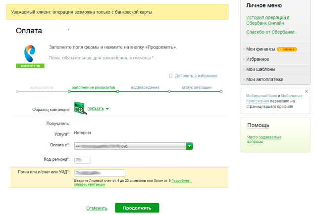 Как оплатить МГТС через Сбербанк Онлайн, инструкция