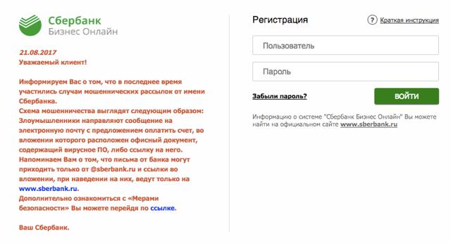 Как изменить шаблон в Сбербанк Онлайн