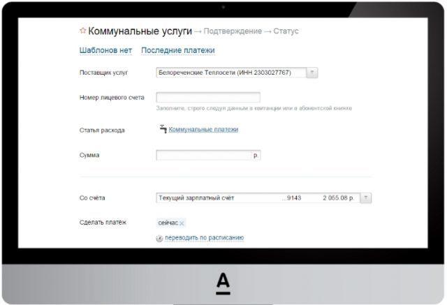 Как оплатить коммунальные услуги через Альфа-Банк онлайн