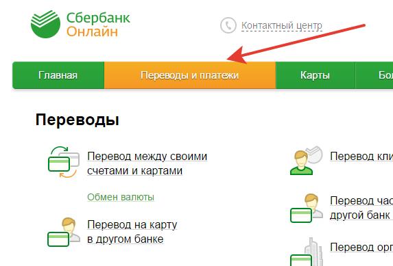 Как оплатить детский сад через Сбербанк Онлайн с телефона