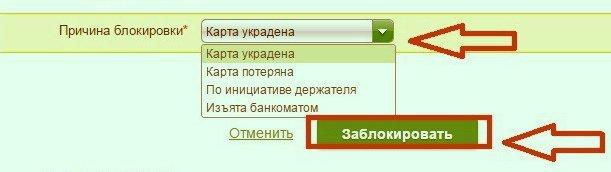 Как заблокировать карту ВТБ через интернет, по телефону и т.д.