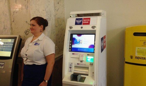 Где можно снять деньги с карты Почта Банка без комиссии