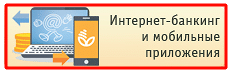 Как зарегистрироваться в Интернет-банкинге Белагропромбанка, вход в личный кабинет