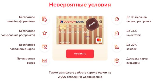 Как зарегистрироваться и войти в личный кабинет карты Халва МТбанка