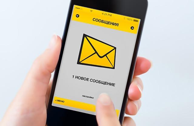 Как отключить СМС-оповещение МТС Банка