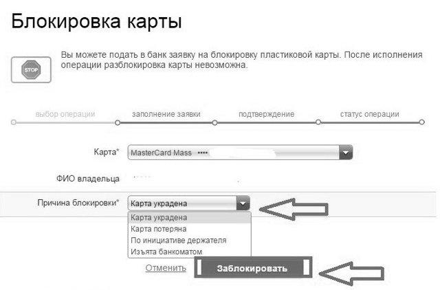 3 раза неправильно ввел ПИН-код карты ВТБ: что делать, как разблокировать