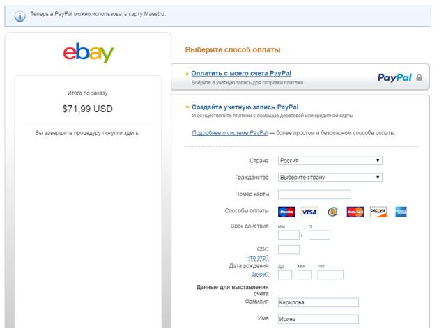 Как оплатить покупку на ebay через карту Сбербанка