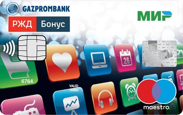 Как зарегистрироваться и пользоваться программой «РЖД Бонус» Газпромбанка