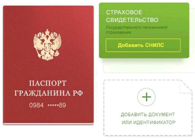 Как изменить паспортные данные в Сбербанк Онлайн