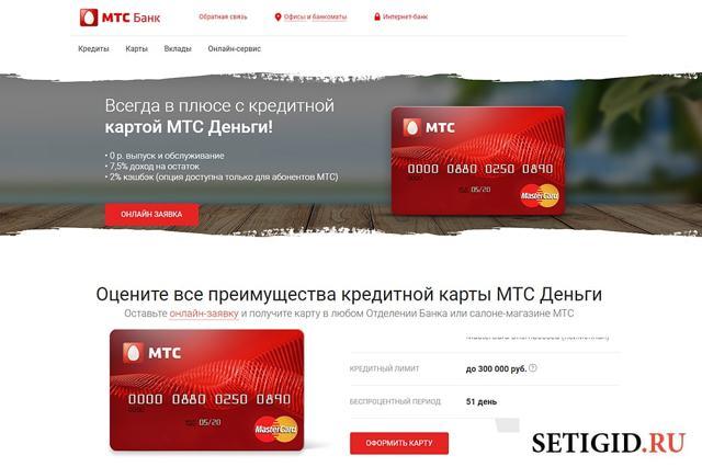 Как перевести деньги с карты «МТС Деньги» на карту Сбербанка и обратно, между картами МТС Банка