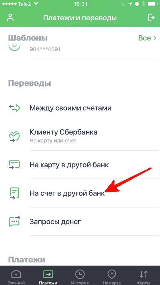 Как оплатить кредит Совкомбанка через Сбербанк Онлайн, другие способы