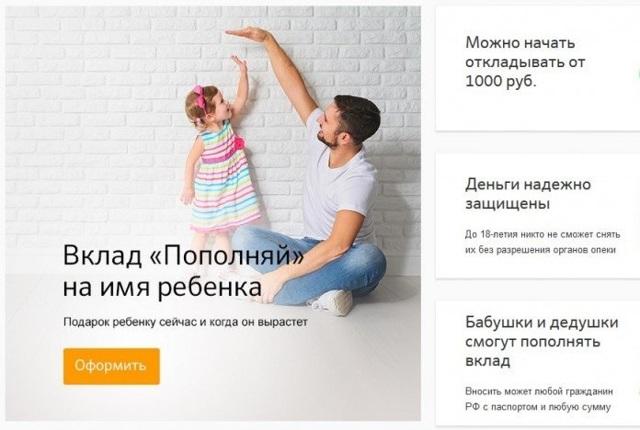 Как закрыть вклад в Сбербанк Онлайн несовершеннолетнему