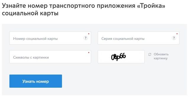 Как активировать социальную карту москвича ВТБ МИР, как пополнить карту