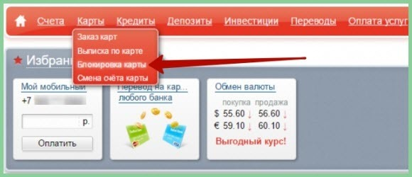 Как заблокировать карту Газпромбанка, что делать при утере карты