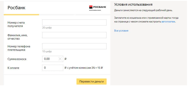 Как оплатить кредит Росбанка через Сбербанк Онлайн, как избежать комиссии