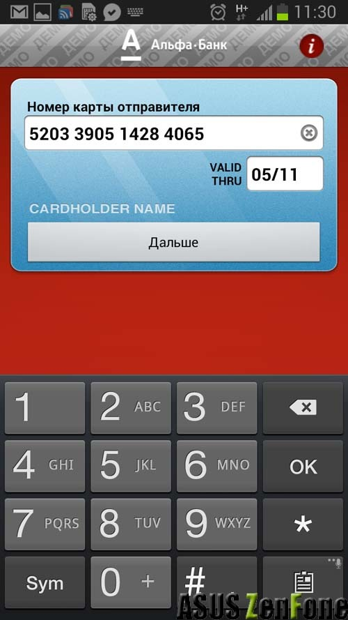 Как оплатить кредит через приложение Альфа-Банка