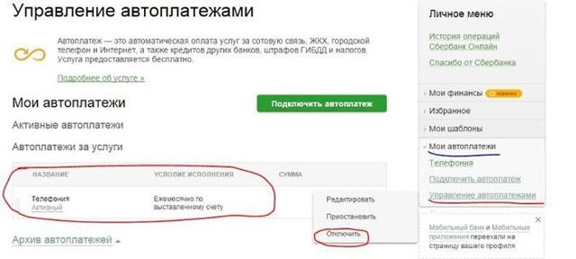 Как можно отключить услугу Сбербанка «Автоплатеж ЖКХ»
