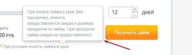 Как оплатить займ Е-капуста через Сбербанк Онлайн