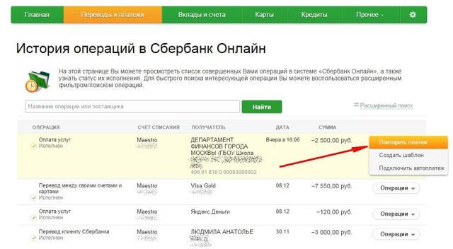 Как оплатить по УИН через Сбербанк Онлайн
