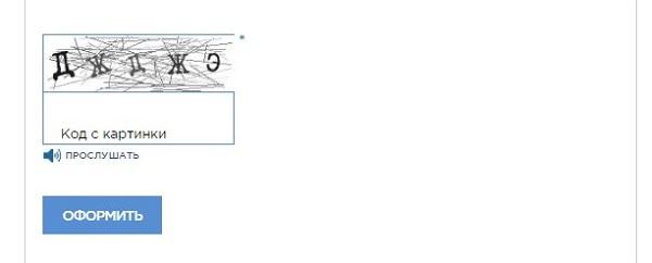Как оплатить госпошлину за паспорт через терминал или банкомат Сбербанка