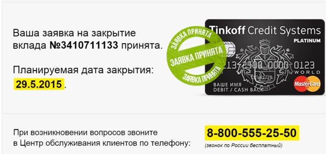 Как закрыть вклад в Тинькофф Банке