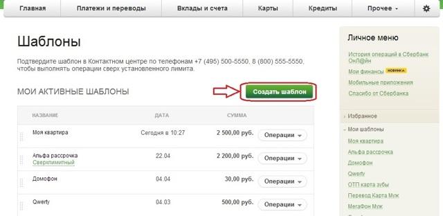 Как оплатить единый платежный документ через Сбербанк Онлайн