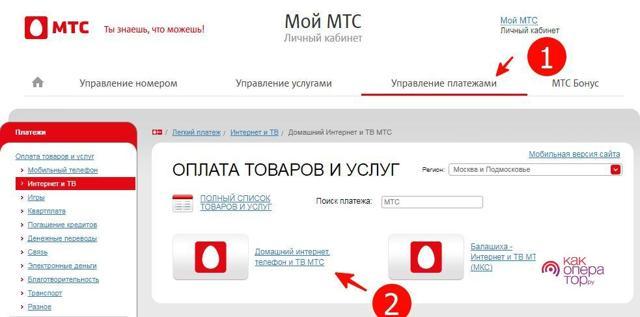 Как оплатить интернет МТС через Сбербанк Онлайн