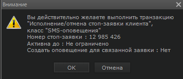 Как отключить (подключить) СМС-оповещение Уралсиб